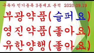 부광약품 영진약품 유한양행 구독자인기3종세트 종목분석