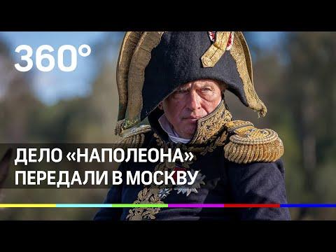 """Дело Олега """"Наполеона"""" Соколова передали в Москву"""