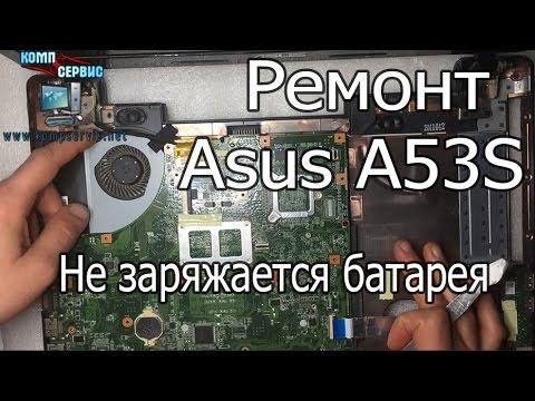 Ремонт ноутбука Asus A53S не