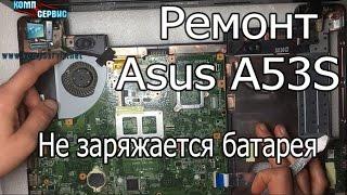 Ремонт ноутбука Asus A53S не заряжается батарея(Ремонт ноутбука Asus A53S не заряжается батарея. Как разобрать ноутбук Asus A53S. Платформа Asus K53SV REV.2.1 Все обсужден..., 2015-03-01T14:51:44.000Z)