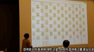 2020봄철정기학술대회_검색광고의 효과에 대한 고찰: …