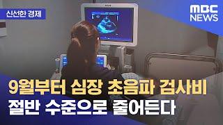 [신선한 경제] 9월부터 심장 초음파 검사비 절반 수준…