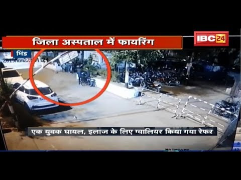 Bhind Crime News: District Hospital में Firing | विवाद के बाद हुई 10 से 12 Round Firing