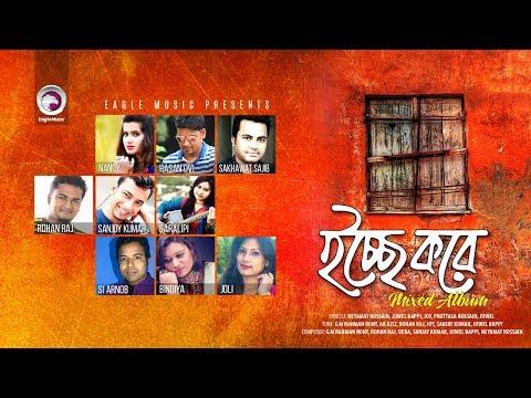 Icche Kore Jukebox | Bangla Songs 2018 | Nancy Ovi Sakhawat Rohan Sanjoy Saralipi Arnob Bindiya Joli