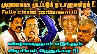 இலங்கையின் இன்றைய அரசியல் ஒரே பார்வையில் !!! Today's Politics in Sri Lanka !!! 20.11.2018