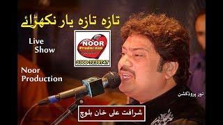 Taza Taza Yar Nikhra - Sharafat Ali Khan Baloch - Latest Saraiki Song - Live Mahfill Show