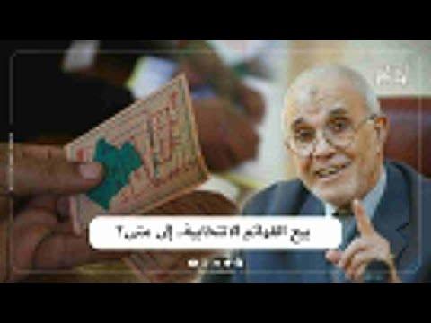 """""""سوق الدلالة في الانتخابات انتهى"""".. محمد شرفي يتحدث عن الانتخابات وينتقد الرشوة والتزوير.."""