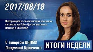 ИТОГИ НЕДЕЛИ с Людмилой Кравченко 2017/08/18