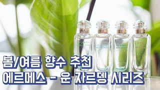 싱그럽고 깨끗한 봄/여름 향수 추천! 에르메스 - 운 자르뎅 시리즈를 소개합니다ㅣHermes - Un Jardin