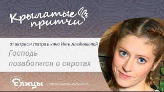 Господь позаботится о сиротах - Инга Алейникова - Крылатые притчи
