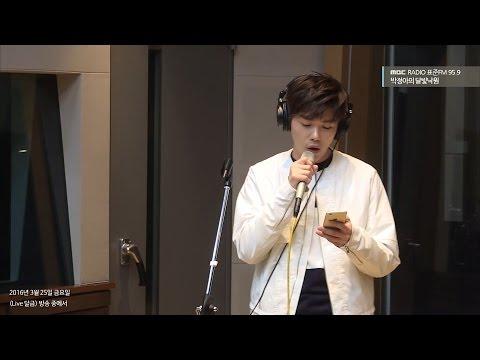 [Moonlight paradise] Eric Nam - Interview, 에릭 남 - Interview [박정아의 달빛낙원] 20160321