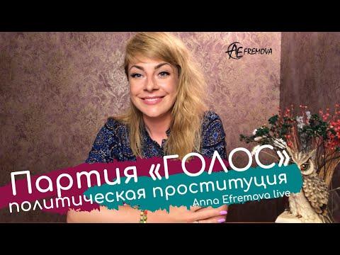 Партия «ГОЛОС» политическая проституция. Сергей Притула из серии «те же Яйца только в профиль»