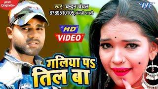 #Chandan Chanchal II #Video गलिया पs तिल बा I Galiya Pe Til Ba I Bhojpuri Hit Song 2020