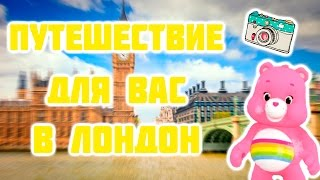 Смотреть видео  в лондоне в понедельник