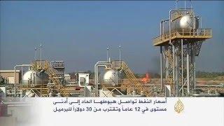 فيديو.. قلق في الأسواق العالمية بسب استمرار انخفاض أسعار النفط