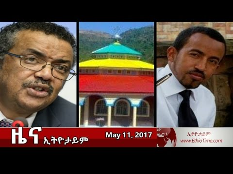Ethiopia: The Latest Ethiopian News Today - May 11 2017