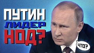 Путин - лидер НОД? Реакция Президента.