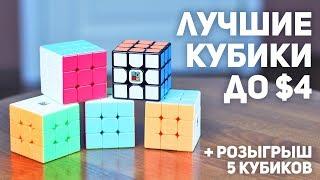 Лучшие Бюджетные Кубики Рубика до $4 + Розыгрыш 5 Кубиков