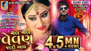 chal chal vevan jaldi aay kaushik bharwad new latest super hit audio song 2019