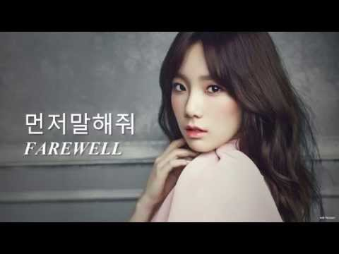 [中字] Farewell 먼저말해줘 - Taeyeon 태연