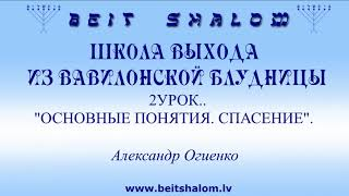 2 УРОК «ОСНОВНЫЕ ПОНЯТИЯ: СПАСЕНИЕ» ШКОЛА ВЫХОДА ИЗ ВАВИЛОНСКОЙ БЛУДНИЦЫ ~ А.ОГИЕНКО. BEIT SHALOM