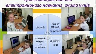 Електронні смаколики на уроках української мови. Робота трьох років