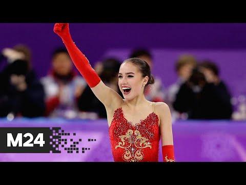 Алина Загитова уходит из профессионального спорта - Москва 24