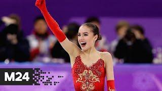 Алина Загитова уходит из профессионального спорта Москва 24