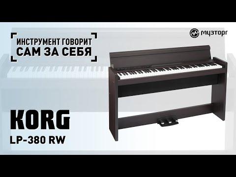Инструмент говорит сам за себя - KORG LP-380 RW