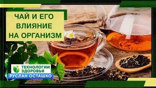 Чай и его влияние на организм (Руслан Осташко)