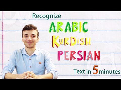 Tips: Recognize Arabic, Kurdish, Persian text in 5 minutes!