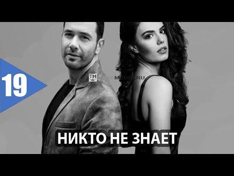 Никто не знает 19 серия русская озвучка Ирина Котова (Турецкий сериал 2019)
