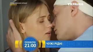 ЧУЖИЕ РОДНЫЕ 2018 . ПРЕМЬЕРА