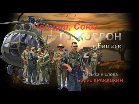 Гр.КОРДОН и Борис КРАЮШКИН  - ПРОЩАЙ, СОЮЗ