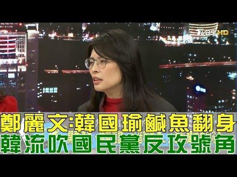 鄭麗文:韓國瑜鹹魚翻身!2018颳韓流吹國民黨反攻號角 少康戰情室 20190204