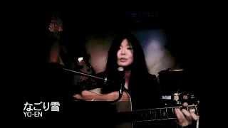 伊勢正三/イルカさんの「なごり雪」を歌ってみました。 Recorded on 12/...