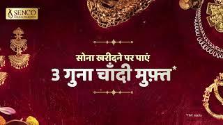 Dhanteras Dhanvriddhi Offer 2019