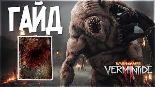 Warhammer: Vermintide 2 - СЕКРЕТНЫЕ МЕСТА НА КАРТАХ!! КАК НАЙТИ ВСЕ ГРИМУАРЫ, ТОМА И ФОЛИАНТЫ!!