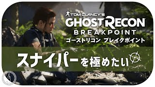 【GHOSTRECON】#12 PC版 ゴーストリコンブレイクポイント【BREAKPOINT】