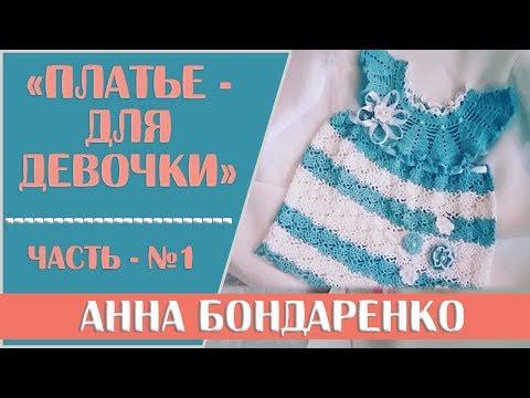 Платье детское крючком описание и схемы