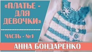 Платье для девочки крючком схемы и описание - часть 1