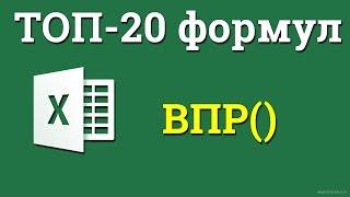 Как использовать формулу ВПР (VLOOKUP)(Рассмотрим как устроена формула ВПР (вертикальный поиск результата). Из видео узнаете как данные из одной..., 2016-06-21T05:13:37.000Z)