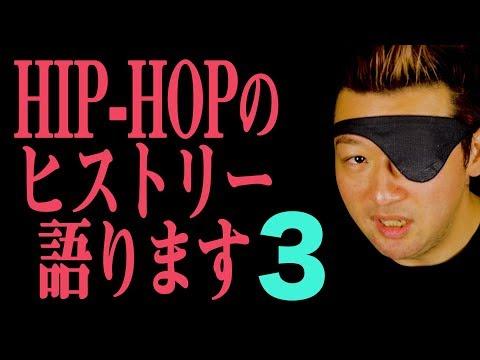 【HIP HOPの歴史、語ります!〜第三弾】実は知らないんじゃないの?知ってるとカッコいいHIP HOPの歴史