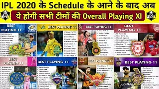 IPL 2020 All Teams Final Playing XI after Schedule announcement || IPL Playing 11