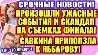 ДОМ 2 СВЕЖИЕ НОВОСТИ! ♡ Эфир дома 2 (12.12.2019)