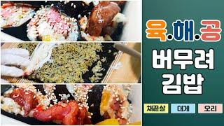 [국내최초] 한우 채끝, 대게, 오리로 만든 육해공 김…