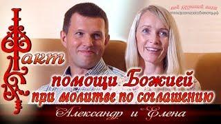 Факт помощи Божией при молитве по соглашению. Семья Александра и Елены Еленычевых