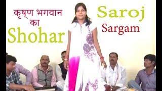 सरोज सरगम (सोहर) कृष्ण भगवान का   new     बिरहा saroj sargam stageshow