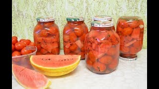 НЕОБЫЧНЫЙ РЕЦЕПТ ПОМИДОРОВ НА ЗИМУ  Это очень вкусно помидоры с арбузами