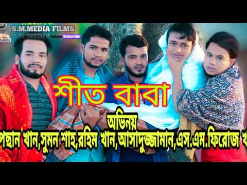 Sheet baba (শীত বাবা) by Funny Tube and SM media Films